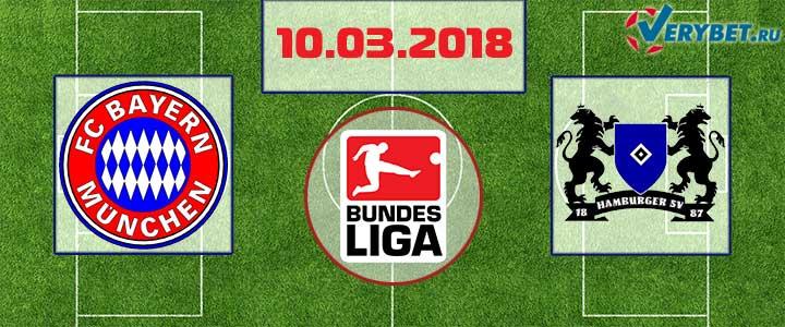 Бавария - Гамбург 10 марта 2018 прогноз