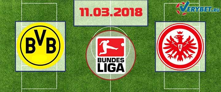 Боруссия Дортмунд – Айнтрахт Франкфурт 11 марта 2018 прогноз