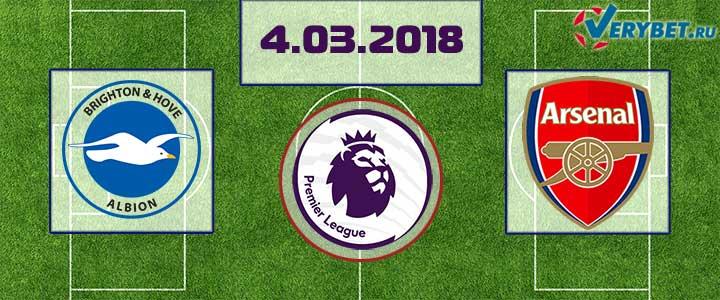 Брайтон – Арсенал 4 марта 2018 прогноз