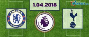 Челси – Тоттенхем 1 апреля 2018 прогноз