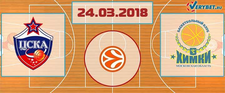 Химки – ЦСКА 23 марта 2018 прогноз