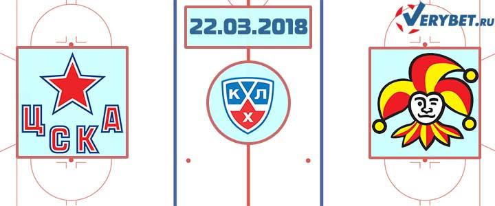 ЦСКА – Йокерит 22 марта 2018 прогноз