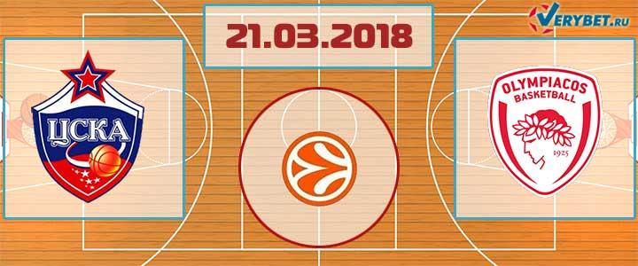 ЦСКА – Олимпиакос 21 марта 2018 прогноз