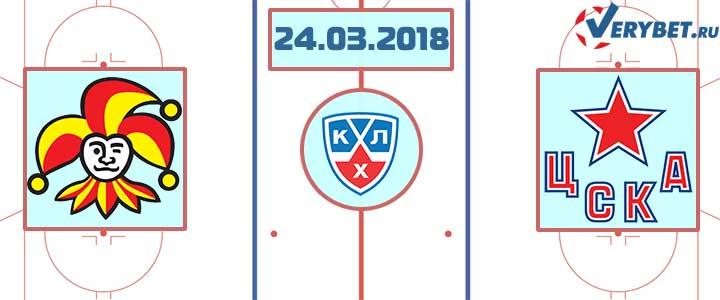 Йокерит – ЦСКА 24 марта 2018 прогноз