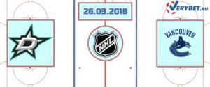 Даллас – Ванкувер 26 марта 2018 прогноз