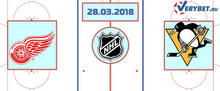 Детройт – Питтсбург 28 марта 2018 прогноз