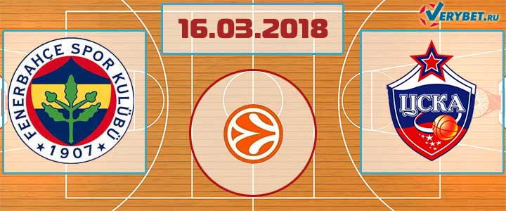 Фенербахче – ЦСКА 16 марта 2018 прогноз