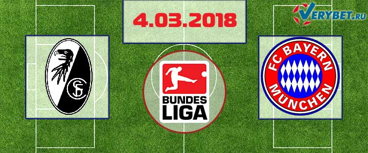 Фрайбург - Бавария 4 марта 2018 прогноз
