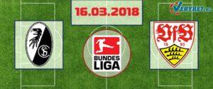 Фрайбург – Штутгарт 16 марта 2018 прогноз