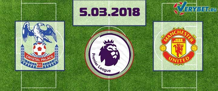 Кристалл Пэлас - Манчестер Юнайтед 5 марта 2018 прогноз