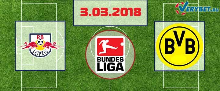 РБ Лейпциг – Боруссия Дортмунд 3 марта 2018 прогноз