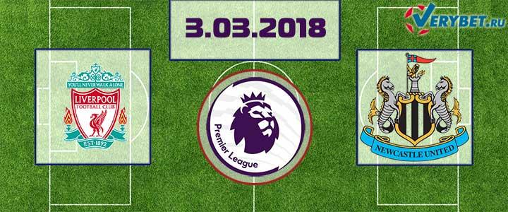 Ливерпуль - Ньюкасл 3 марта 2018 прогноз