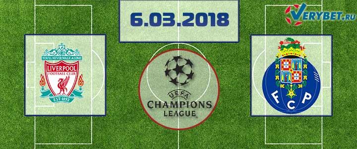 Ливерпуль - Порту 6 марта 2018 прогноз
