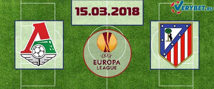 Локомотив – Атлетико Мадрид 15 марта 2018 прогноз
