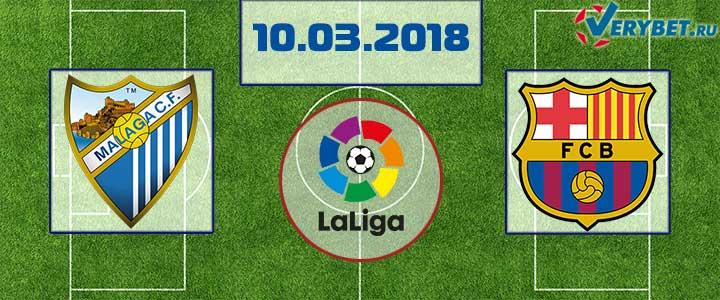 Малага – Барселона 10 марта 2018 прогноз