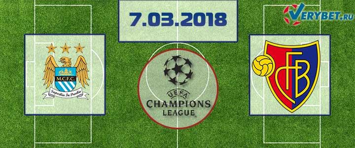 Манчестер Сити - Базель 7 марта 2018 прогноз