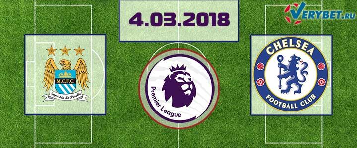 Манчестер Сити – Челси 4 марта 2018 прогноз