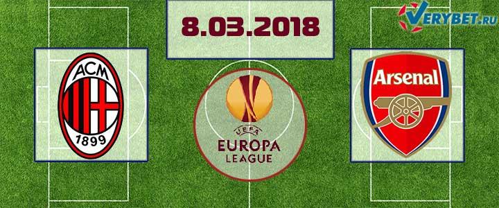 Милан - Арсенал 8 марта 2018 прогноз