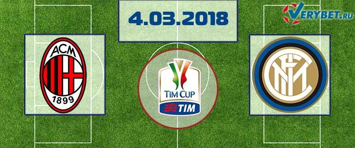 Милан – Интер 4 марта 2018 прогноз