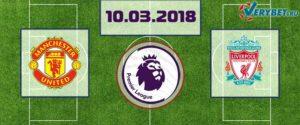 Манчестер Юнайтед – Ливерпуль 10 марта 2018 прогноз