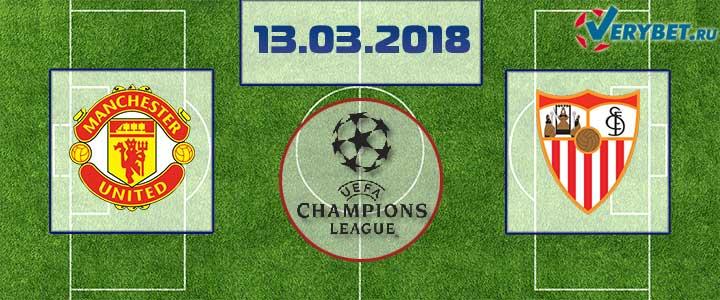 Манчестер Юнайтед - Севилья 13 марта 2018 прогноз