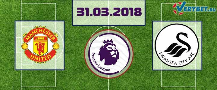 Манчестер Юнайтед - Суонси 31 марта 2018 прогноз