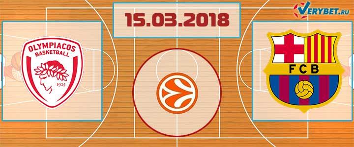 Олимпиакос – Барселона 15 марта 2018 прогноз