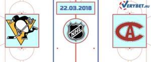 Питтсбург – Монреаль 22 марта 2018 прогноз