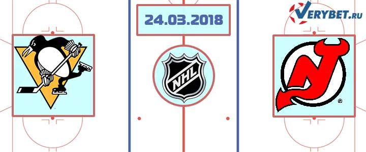 Питтсбург – Нью-Джерси 24 марта 2018 прогноз