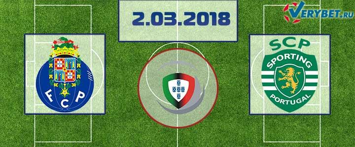 Порту - Спортинг 2 марта 2018 прогноз