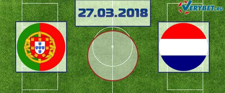 Нидерланды - Португалия 26 марта 2018 прогноз