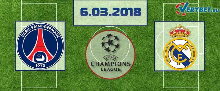 ПСЖ - Реал Мадрид 6 марта 2018 прогноз