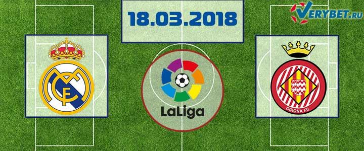 Реал Мадрид - Жирона 18 марта 2018 прогноз