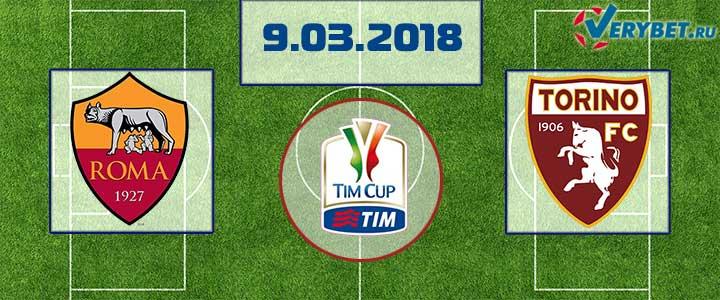 Рома – Торино 9 марта 2018 прогноз
