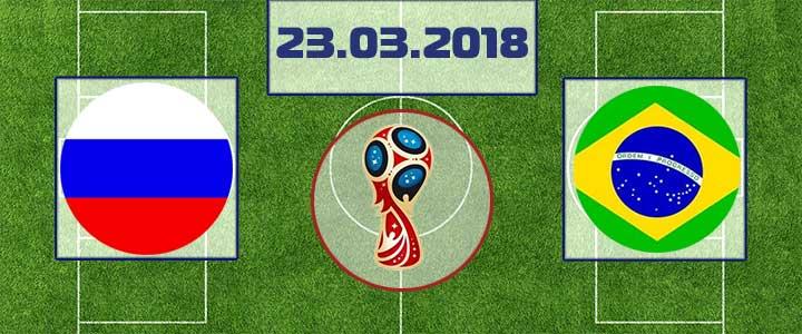 Россия - Бразилия 23 марта 2018 прогноз