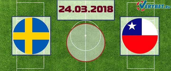 Швеция – Чили 24 марта 2018 прогноз