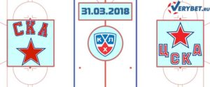 СКА – ЦСКА 31 марта 2018 прогноз