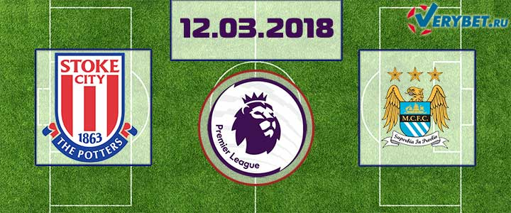 Сток Сити –Манчестер Сити 12 марта 2018 прогноз