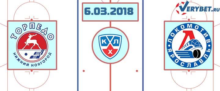 Торпедо – Локомотив 6 марта 2018 прогноз
