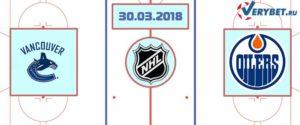Ванкувер – Эдмонтон 30 марта 2018 прогноз