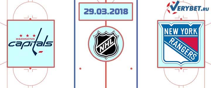Вашингтон – Рейнджерс 29 марта 2018 прогноз