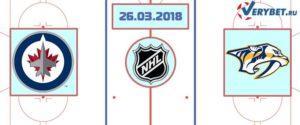 Виннипег – Нэшвилл 26 марта 2018 прогноз