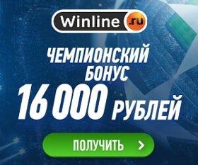 16 000 рублей Винлайн