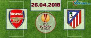 Арсенал - Атлетико 26 апреля 2018 прогноз