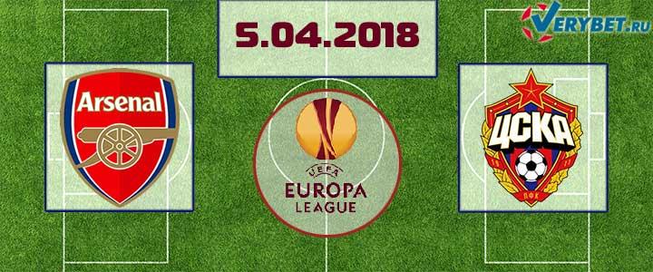 Арсенал - ЦСКА 5 апреля 2018 прогноз
