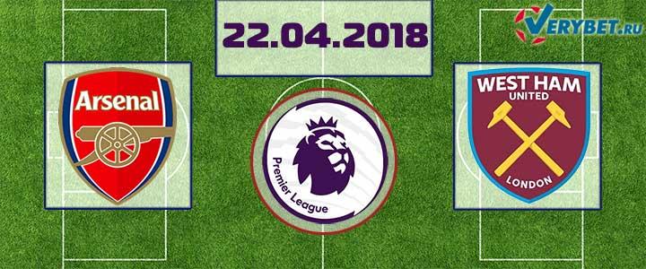 Арсенал - Вест Хэм 22 апреля 2018 прогноз
