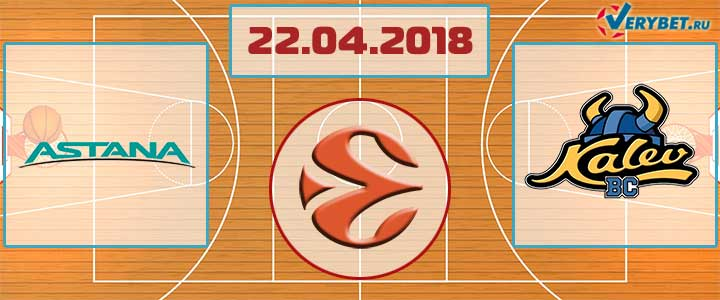 Астана – Калев 22 апреля 2018 прогноз