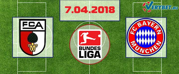 Аугсбург - Бавария 7 апреля 2018 прогноз