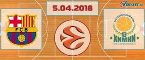 Барселона – Химки 5 апреля 2018 прогноз