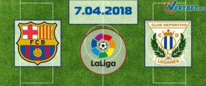 Барселона – Леганес 7 апреля 2018 прогноз